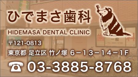 ひでまさ歯科