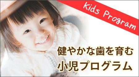 小児プログラム